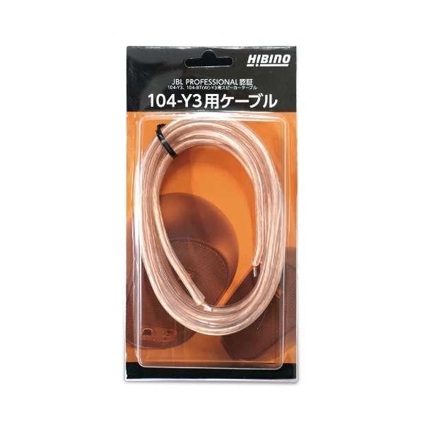 104-Y3用ケーブル [2.0m]