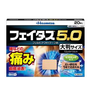 【第2類医薬品】フェイタス5.0L (20枚) フェイタス