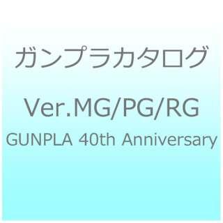 ガンプラカタログ Ver.MG/PG/RG GUNPLA 40th Anniversary【発売日以降のお届け】
