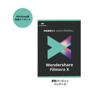 Wondershare FilmoraX 永続ライセンス PKG Windows対応 [Windows用]