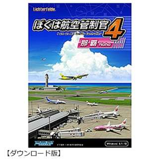 ぼくは航空管制官4那覇 [Windows用] 【ダウンロード版】