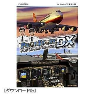 パイロットストーリー 747リアルオペレーションDX [Windows用] 【ダウンロード版】