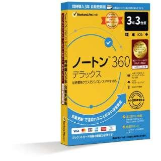 【同時購入版】ノートン 360 デラックス 3年3台版 自動更新版+電話&リモートサポート1か月 [Win・Mac・Android・iOS用]
