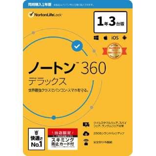 【同時購入版】 ノートン 360 デラックス 1年3台版 [Win・Mac・Android・iOS用]
