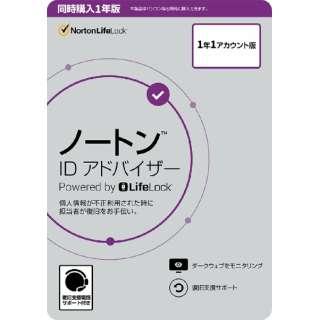 【同時購入版】ノートン ID アドバイザー 1年版 [Win・Mac・Android・iOS用]