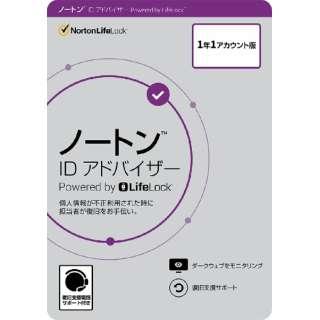 ノートン ID アドバイザー 1年版 [Win・Mac・Android・iOS用]