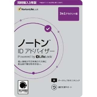 【同時購入版】ノートン ID アドバイザー 3年版 [Win・Mac・Android・iOS用]