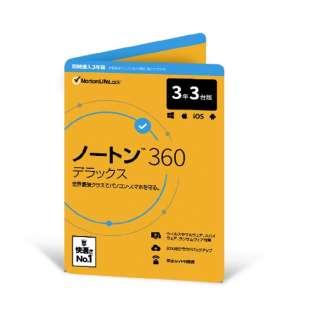 【同時購入版】 ノートン 360 デラックス 3年3台版 [Win・Mac・Android・iOS用]