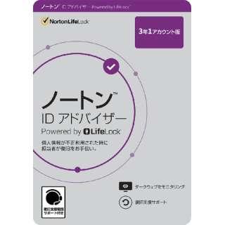 ノートン ID アドバイザー 3年版 [Win・Mac・Android・iOS用]