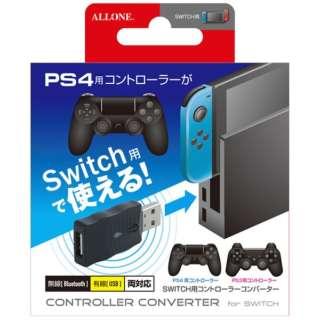 Switch用コントローラーコンバーター ALG-NSCRCV 【Switch】
