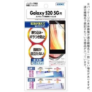 Galaxy S20 5G用  ノングレア画面保護フィルム3 NGB-SC51A