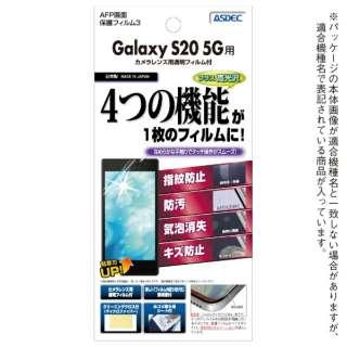 Galaxy S20 5G用  AFP画面保護フィルム3 ASH-SC51A