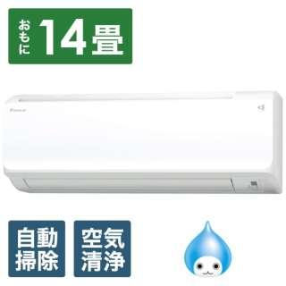 AN40YCP-W エアコン 2021年 Cシリーズ ホワイト [おもに14畳用 /200V] 【標準工事費込み】