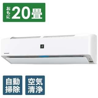 AY-N63H2-W エアコン 2021年 N-Hシリーズ ホワイト系 [おもに20畳用 /200V] 【標準工事費込み】