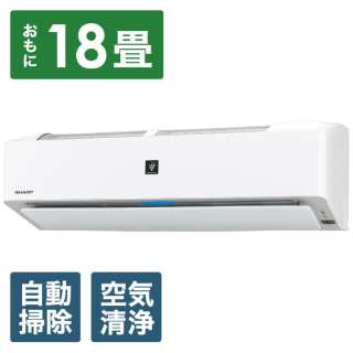 AY-N56H2-W エアコン 2021年 N-Hシリーズ ホワイト系 [おもに18畳用 /200V] 【標準工事費込み】