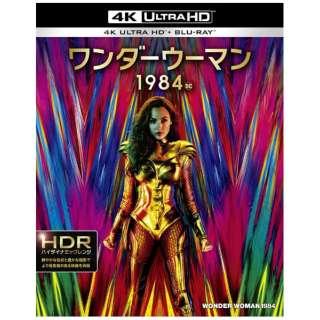 ワンダーウーマン 1984 <4K ULTRA HD&ブルーレイセット> (3,000セット限定/2枚組/日本限定コミックブック付) 【Ultra HD ブルーレイソフト】