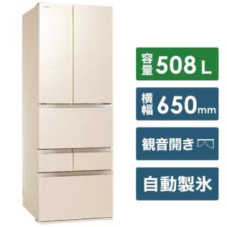 冷蔵庫 VEGETA(ベジータ)FZシリーズ グレインアイボリー GR-T510FZ-UC [6ドア /観音開きタイプ /508L] [冷凍室 117L]《基本設置料金セット》