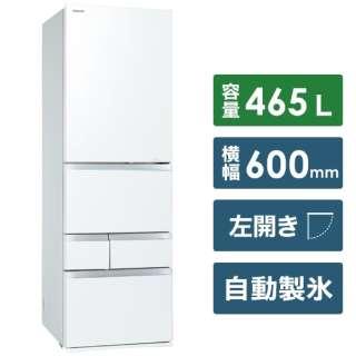 冷蔵庫 VEGETA(ベジータ)GZシリーズ クリアグレインホワイト GR-T470GZL-UW [5ドア /左開きタイプ /465L] [冷凍室 107L]《基本設置料金セット》