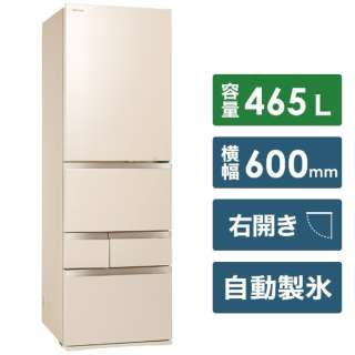 冷蔵庫 グレインアイボリー GR-T470GZ-UC [5ドア /右開きタイプ /465L] [冷凍室 107L]《基本設置料金セット》