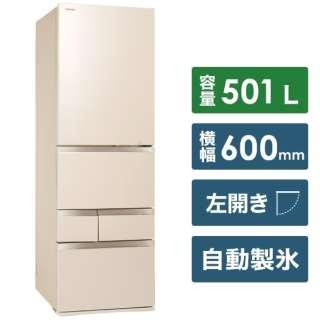冷蔵庫 VEGETA(ベジータ)GZシリーズ グレインアイボリー GR-T500GZL-UC [5ドア /左開きタイプ /501L] [冷凍室 117L]《基本設置料金セット》