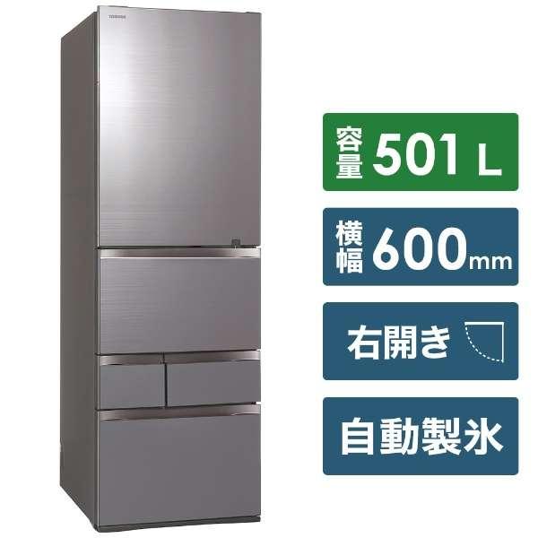 冷蔵庫 VEGETA(ベジータ)GZシリーズ アッシュグレージュ GR-T500GZ-ZH [5ドア /右開きタイプ /501L] [冷凍室 117L]《基本設置料金セット》