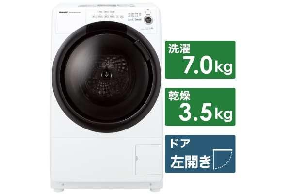 シャープ ES-S7F-W(洗濯7.0kg/乾燥3.5kg)
