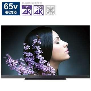 液晶テレビ REGZA(レグザ) 65Z740XS [65V型 /4K対応 /BS・CS 4Kチューナー内蔵 /YouTube対応]