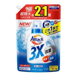 【大容量】アタック 3X(抗菌・消臭・洗浄もこれ1本で解決! )詰め替え1440g [液体洗剤]