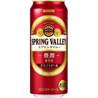 SPRING VALLEY 豊潤<496> 500ml 24本【ビール】