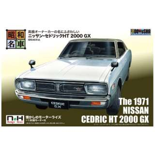 昭和の名車シリーズ No.02 ニッサン・セドリックHT 2000 GX 【発売日以降のお届け】