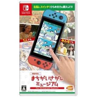 -右脳の達人- まちがいさがしミュージアム for Nintendo Switch 【Switch】