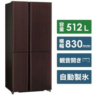 冷蔵庫 TZシリーズ ダークウッドブラウン AQR-TZ51K-T [4ドア /観音開きタイプ /512L] [冷凍室 180L]《基本設置料金セット》