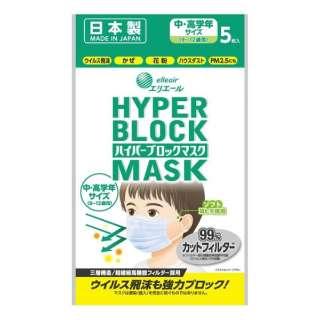 ハイパーブロックマスク 中高学年サイズ (9-12歳用)5枚