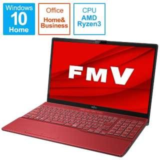 FMVA43F1R ノートパソコン LIFEBOOK AH43/F1 ガーネットレッド [15.6型 /AMD Ryzen 3 /SSD:256GB /メモリ:8GB /2021年春モデル]