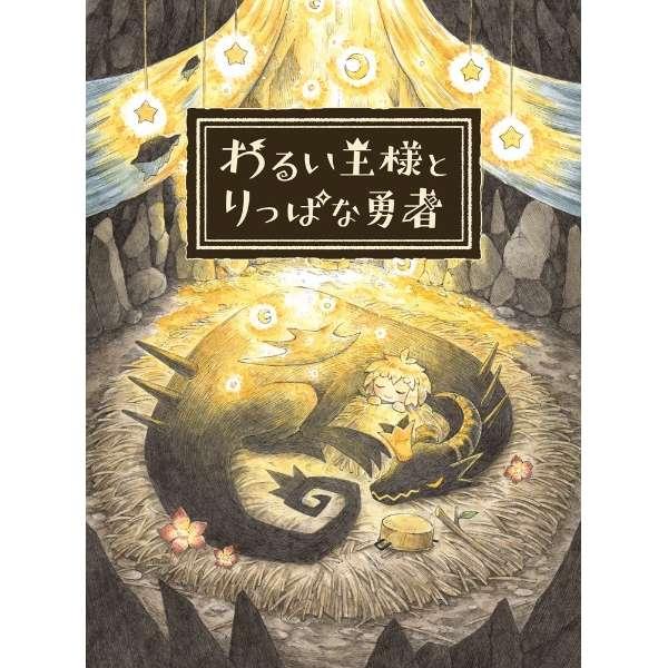 わるい王様とりっぱな勇者 初回限定版 【Switch】