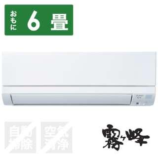 MSZ-GE2221-W エアコン 2021年 霧ヶ峰 GEシリーズ ピュアホワイト [おもに6畳用 /100V]