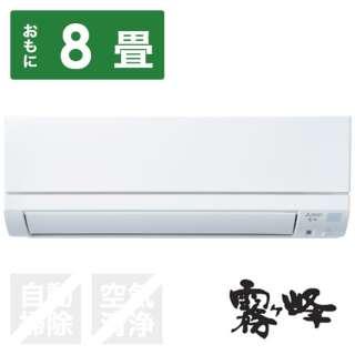 MSZ-GE2521-W エアコン 2021年 霧ヶ峰 GEシリーズ ピュアホワイト [おもに8畳用 /100V] 【標準工事費込み】