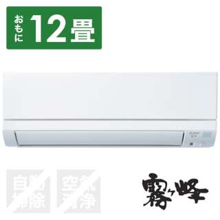 MSZ-GE3621-W エアコン 2021年 霧ヶ峰 GEシリーズ ピュアホワイト [おもに12畳用 /100V] 【標準工事費込み】