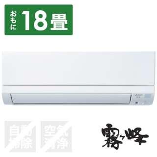 MSZ-GE5621S-W エアコン 2021年 霧ヶ峰 GEシリーズ ピュアホワイト [おもに18畳用 /200V] 【標準工事費込み】