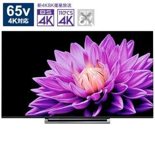 【アウトレット品】 液晶テレビ65V型 REGZA(レグザ) 65M540X(R) [65V型 /4K対応 /BS・CS 4Kチューナー内蔵 /YouTube対応] 【再調整品】