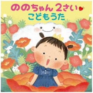 ののちゃん(村方乃々佳)/ ののちゃん 2さい こどもうた 【CD】