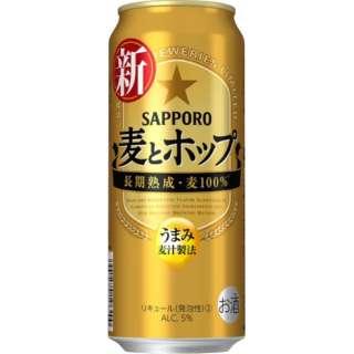 麦とホップ 500ml 24本【新ジャンル】