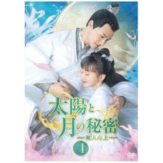 太陽と月の秘密~離人心上~ DVD-BOX1 【DVD】
