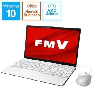 【アウトレット品】 FMVA42E1W1 ノートパソコン FMV LIFEBOOK AH42/E1 プレミアムホワイト [15.6型 /AMD Athlon /SSD:256GB /メモリ:4GB /2020年5月モデル] 【生産完了品】