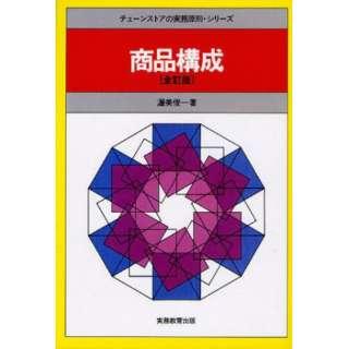 商品構成 全訂版 チェーンストアの実務原則・シリーズ