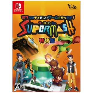 スーパーマッシュ 特装版 【Switch】