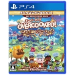 Overcooked! 王国のフルコース 【PS4】