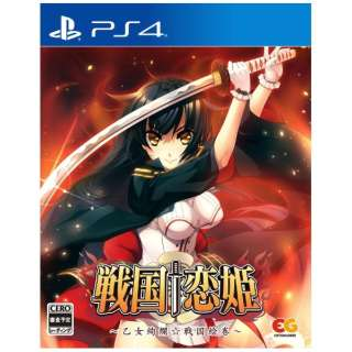 戦国†恋姫~乙女絢爛☆戦国絵巻~ 通常版 【PS4】