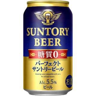 パーフェクトサントリービール 350ml 24本【ビール】