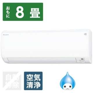 AN25YEBKS-W エアコン 2021年 EBKシリーズ ホワイト [おもに8畳用 /100V] 【標準工事費込み】